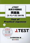 J.TEST実用日本語検定問題集[E-Fレベル](2017年)
