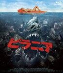 ピラニア【Blu-ray】