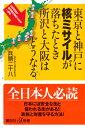 東京と神戸に核ミサイルが落ちたとき所沢と大阪はどうなる (講談社+α新書) [ 兵頭 二十八 ]