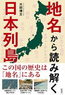 地名から読み解く日本列島