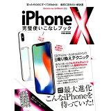 iPhone 10完璧使いこなしブック (EIWA MOOK らくらく講座 289)