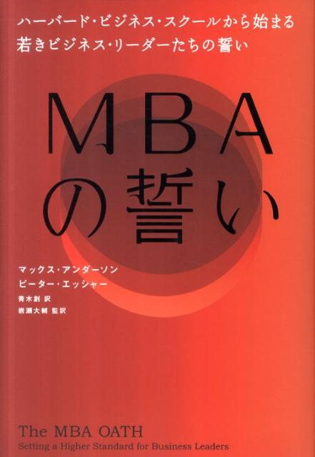 MBAの誓い ハーバード・ビジネス・スクールから始まる若きビジネ [ マックス・アンダーソン ]