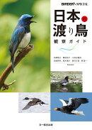 日本の渡り鳥観察ガイド