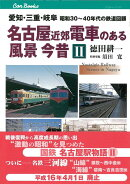 【バーゲン本】名古屋近郊電車のある風景今昔2