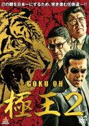 GOKU・OH 極王2