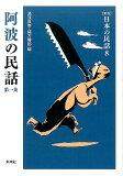 日本の民話(8)新版 阿波の民話 第1集
