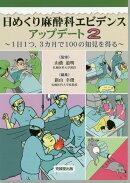 日めくり麻酔科エビデンスアップデート(2)