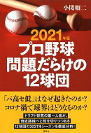 2021年版 プロ野球問題だらけの12球団