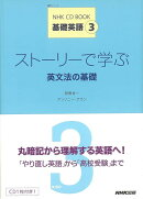 【バーゲン本】ストーリーで学ぶ英文法の基礎ー CD BOOK基礎英語3