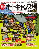 関西・名古屋から行くオートキャンプ場ガイド2020