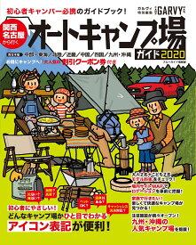 関西・名古屋から行くオートキャンプ場ガイド2020 (ブルーガイド情報版) [ 実業之日本社 ]