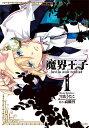 魔界王子devils and realist(1) (IDコミックス ZERO-SUMコミックス) [ 雪広うたこ ]