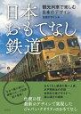 日本おもてなし鉄道 観光列車で楽しむ日本のデザイン [ にっけいでざいん編集部 ]