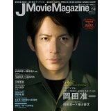 J Movie Magazine(Vol.48) 特集:岡田准一『ザ・ファブル』 (パーフェクト・メモワール)