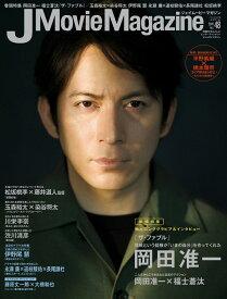 J Movie Magazine Vol.48 (パーフェクト・メモワール)