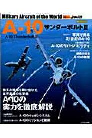 A-10サンダーボルト2 (イカロスmook)