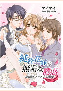 【POD】純粋花嫁の無垢な誘惑〜幼馴染のキケンな激愛〜