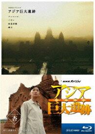 NHKスペシャル アジア巨大遺跡 ブルーレイ BOX【Blu-ray】 [ 杏 ]