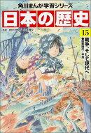 日本の歴史(15)