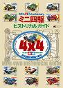 30th☆☆Anniversaryミニ四駆ヒストリカルガイド (ワンダーライフスペシャル) [ タミヤ ]
