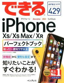 できるiPhone XS/XS Max/XR パーフェクトブック困った!&便利ワ [ リブロワークス ]