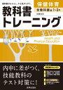 教科書トレーニング全教科書版保健体育