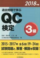 過去問題で学ぶQC検定3級(2018年版)