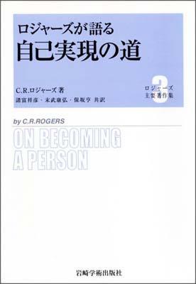 ロジャーズ主要著作集(3) ロジャーズが語る自己実現の道 [ カール・ランサム・ロジャーズ ]