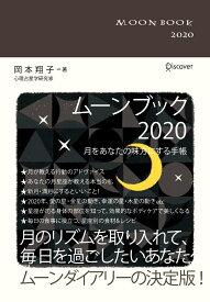 ムーンブック 2020 [ 岡本 翔子 ]