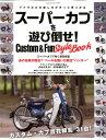 スーパーカブを遊び倒せ!Custom & Fun Style BOOK アナタだけの愛し方がきっと見つかる (ヤエスメディアムック)