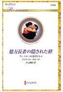 【POD】億万長者の隠された絆 ディ・シオーネの宝石たち 4