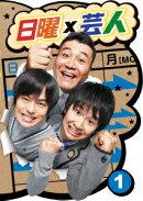 日曜×芸人 vol.1