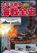 【バーゲン本】太平洋戦争海戦全史