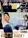 フィギュアスケート・マガジン2016-2017シーズンファイナル KING IS BACK!羽生結弦世界王者として五輪V2へ。 (B.B.MOOK)