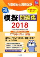 【予約】介護福祉士国家試験模擬問題集2018