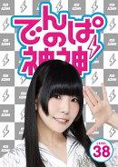 でんぱの神神DVD LEVEL.38