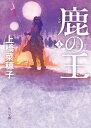 鹿の王 3 (角川文庫) [ 上橋 菜穂子 ]