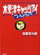 木更津キャッツアイワールドシリーズ