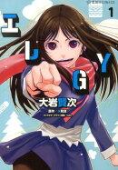 エレGY(1)