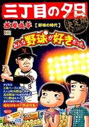 三丁目の夕日決定版 野球の時代