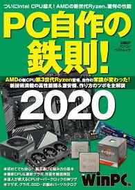 PC自作の鉄則!2020 (日経BPパソコンベストムック) [ 日経PC21 ]