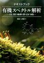 テキストブック有機スペクトル解析 1D,2D NMR・IR・UV・MS [ 楠見武徳 ]