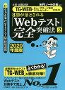 8割が落とされる「Webテスト」完全突破法(2 2020年度版) 必勝・就職試験!/TG-WEB・ヒューマネージ社の [ SPIノー…