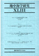 地中海学研究(43)