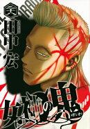 女神の鬼(28)