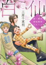 新・横浜神仙物語シリーズ 白仙 (MBコミックス) [ 三原 千恵利 ]