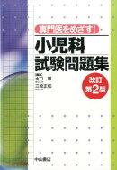 専門医をめざす!小児科試験問題集改訂第2版