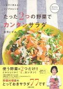 【バーゲン本】たった2つの野菜でカンタンサラダ