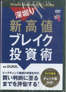 DVD>深掘り新高値ブレイク投資術 [Wizard Seminar DVD Library] (<DVD>) [ DUKE。 ]