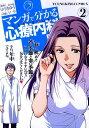 マンガで分かる心療内科(2) (Young king comics) [ ソウ ]